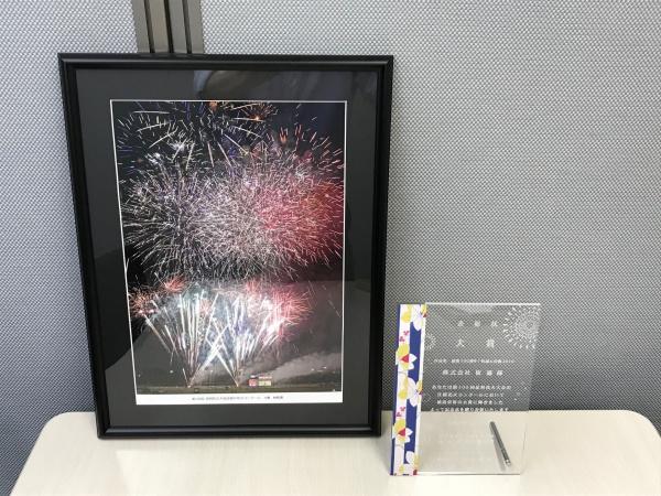 第105回足利花火大会コンクールにて大賞受賞