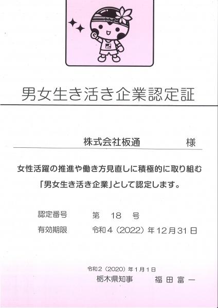 「男女生き活き企業」認定(更新)のお知らせ